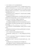 2020年中國勞動合同法培訓問題集錦[勞資關系]