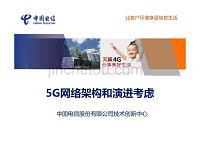 2020年5G網絡架構和演進考慮