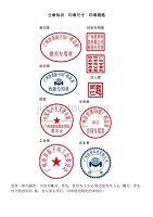 各类印章知识-印章尺寸-公章印章规格