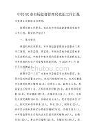 中共XX市市場監督管理局黨組工作匯報