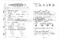 2020年人教版二年级下册数学期中测试卷三十五