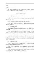 2020年最新《北京市勞動合同》