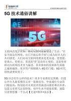 2020年5G技術通俗講解