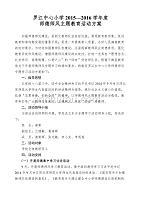 罗江中心小学师德师风专题学习活动方案