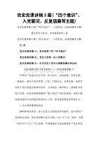 """黨史黨課講稿3篇(""""四個意識""""、入黨誓詞、反復倡廉等主題)"""