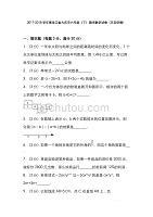 2017-2018学年黑龙江省大庆市六年级(下)期末数学试卷(五四学制)(含答案)