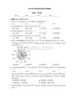 人教版七年级下册第七章 平面直角坐标系单元检测卷【含答案】