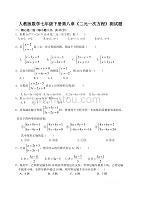 人教版数学七年级下册第八章《二元一次方程》测试题
