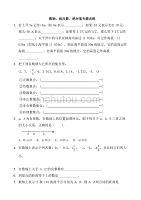 数轴、相反数、绝对值专题练习(含答案)