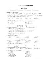 人教版数学七年级下第八章 二元一次方程组单元检测卷【含答案】