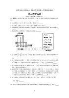 江蘇省泰州市2019-2020學年度第二學期調研測試高三數學試題含答案
