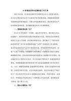 xx街道黨風政風監督檢查工作匯報