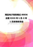 精品电子商务概论00896全国XXXX年1月-X年1月高等教育自