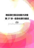 精品银行前沿问题大讲堂第27讲--信息化银行建设(1)