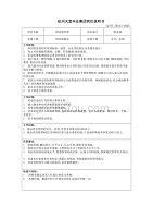 2020年財務部崗位說明書-杭州天堂傘業集團
