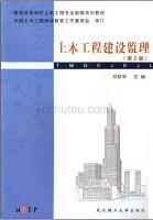 解讀土木工程建設監理(第2版) 鄧鐵軍[文摘]