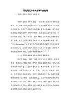 简论现代中国的法律职业伦理