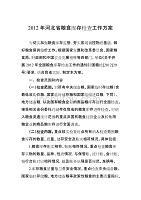 2012年河北省糧食庫存檢查工作方案