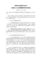 国家安全监管总局关于 加强化工企业泄漏管理的指导意见