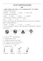 2012年珠海中考化學試卷及答案