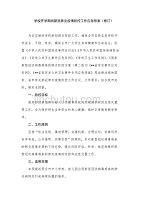 學校開學期間新冠肺炎疫情防控工作應急預案(修訂)