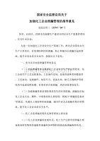 国家安全监管总局关于加强化工企业泄漏管理的指导意见