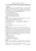 2019年廣東省揭陽市事業單位招聘考試《職業能力傾向測驗》真題庫及答案解析1000題