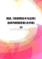 精品《物联网技术与运用》选择判断题答案(合并版)30