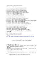 云南省遴選公務員考試筆試真題及答案解析20套