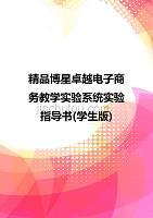 精品博星卓越电子商务教学实验系统实验指导书(学生版)