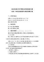 """2012年湛江市中等職業學校技能大賽""""機電一體化設備安裝與調試""""競賽方案及規程"""