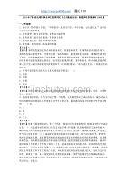 2019年廣東省汕尾市事業單位招聘考試《公共基礎知識》真題庫及答案解析1000題