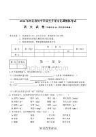 2012年河北省初中畢業生升學文化課模擬考試語文