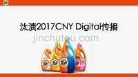 2017汰漬CNY Digital傳播推廣方案