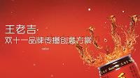 王老吉·雙十一品牌傳播創意方案