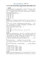 2019年廣東省佛山市事業單位招聘考試《職業能力傾向測驗》真題庫及答案解析1000題(二)
