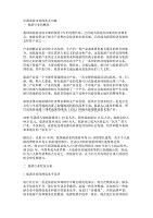 中國旅游市場現狀及出路