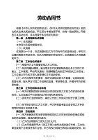 企业劳动合同书签订法规