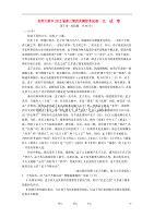 安徽省師大附中2012屆高三語文第四次模擬考試【會員獨享】.doc