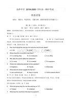 西藏拉薩中學2019-2020學年高一下學期期中考試英語試題Word版含答案 (精選)