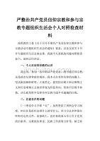 整治共产党员信仰宗教和参与宗教专题组织生活会个人对照检查材料