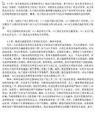 電氣工程基礎習題答案全解 (1)