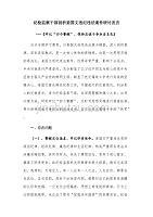纪检监察干部剖析姜国文违纪违法案件研讨发言