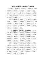 勞動保障監察大隊巾幗文明崗先進事跡材料