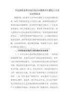 书记汲取姜国文违法问题教训专题民主生活会对照检查