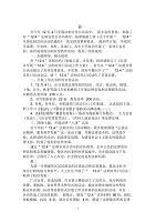 2020年全國法制宣傳日活動總結(1)范文【精選】