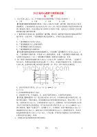 2012届高考化学5月预测试题(大纲卷含解析)新人教版.doc