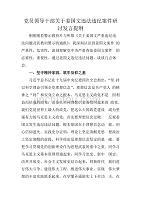 黨員領導干部汲取姜國文違法案件研討發言提綱