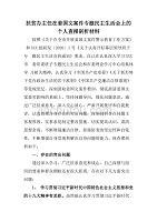 在姜國文案件民主生活會上的個人查擺剖析材料