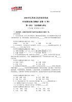 2010年江蘇省公務員考試行測真題及答案解析